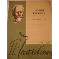 """Ноты Чайковский Ариозо Германа (Я имени её не знаю) из оперы """"Пиковая дама""""  для тенора в сопровождении фортепиано"""