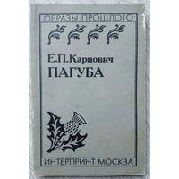 1990. ПАГУБА Е.П. Карнович. Историч. роман (Образы прошлого)
