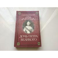 """К. Валишевский. """"Дочь Петра Великого""""."""