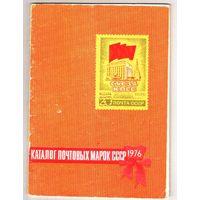 Каталог почтовых марок СССР 1976 год