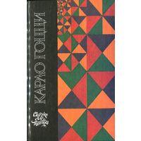 Карло Гоцци. Сказки для театра. Переводы с итальянского. 1989