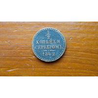 Монета 1/2 копейки 1842 год