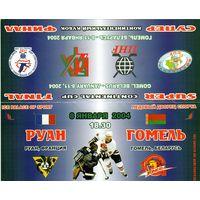 Хоккей.Билет.Гомель - Руан (Франция).Супер финал континентального кубка.Гомель.2004.