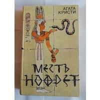 Агата Кристи. Месть Нофрет (сборник)