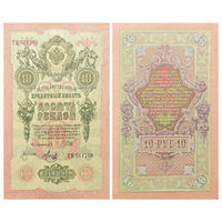 Россия. 10 рублей 1909 г. Шипов-Метц