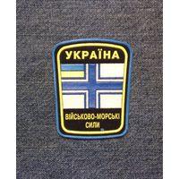 """Шеврон """"Вiйськово - морськi сили, Украiна"""""""