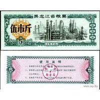 Китай\Хэйлунцзян\1978\5 ед.продовольствия\UNC  распродажа