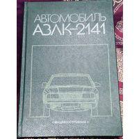 Руководство по ремонту АЗЛК-2141