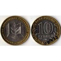 10 рублей 2002 Министерство образования РФ