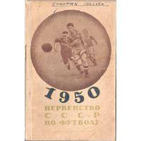 """Календарь-справочник Москва (""""ФиС"""") 1950"""