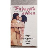 Радость секса - Книга о премудростях любви