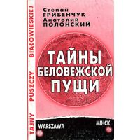 С. Грибенчук, А. Полонский. Тайны Беловежской Пущи
