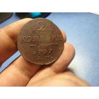 2 копейки 1797 АМ Павел 1 (4)