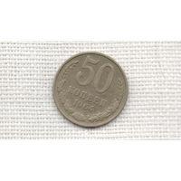 СССР 50 копеек 1964