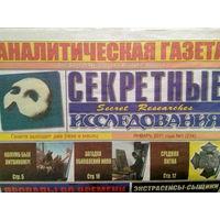 Аналитическая газета Секретные исследования. Номера 1-24 за 2011 год