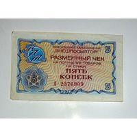 СССР Чек Внешпосылторга на 5 копеек, 1976 г