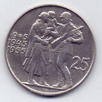 Чехословакия, 25 крон 1955 года. 10-летие освобождения от Германии.