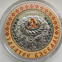 Золотая Свадьба (50 лет), 20 рублей 2006