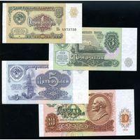 СССР. Набор банкнот образца 1991 года (1, 3, 5 и 10 Рублей). UNC