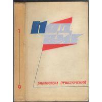 Подвиг 1968. Библиотека приключений:тома 1-4.