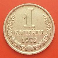 1 копейка 1979 СССР
