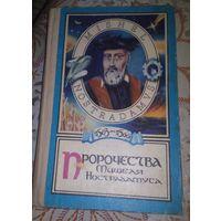 Пророчества Мишеля Нострадамуса.