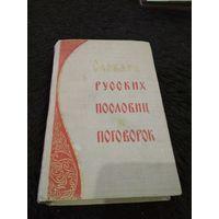 Словарь русских пословиц и поговорок. 1966 год