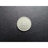 15 копеек 1961 СССР (020)