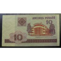 10 рублей ( выпуск 2000 ), серия НБ