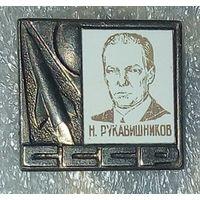 СССР Рукавишников Н. космонавтика