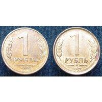"W: Россия 1 рубль 1992 ""М""+""Л"" (цена за две) МАГНИТНЫЕ (145)"