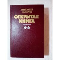 Вениамин Каверин  Открытая книга