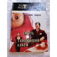 Найо Марш Смерть и танцующий лакей // Серия: Мастера остросюжетного детектива