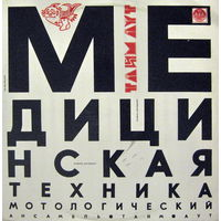 LP Мотологический ансамбль Тайм-Аут - Медицинская Техника (1992)
