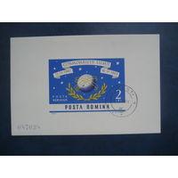 Румыния 1963 космос пионеры космоса