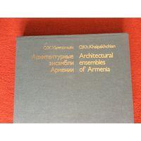 Архитектурные ансамбли Армении. 8 век до н.э. - 19 век н.э.