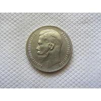 1 рубль 1897 г. ( ** )