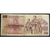 Чехословакия, 500 крон 1973 год.  - ТОРГ по МНОГИМ Лотам !!! -