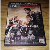 Грань будущего (DVD Video) Edge of Tomorrow (лиц.)