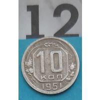 10 копеек 1951 года СССР.Не частая.