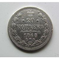 20 копеек 1868 СПБ