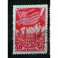 СССР 1948г. 1330 31-Я ГОДОВЩИНА ОКТЯБРЯ
