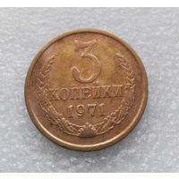 3 копейки 1971 СССР #06