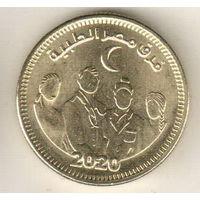 Египет 50 пиастр 2021 Медики Египта