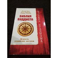 Библия буддиста. Мудрость буддийских мастеров