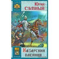 Хазарский пленник: Книга 1. Хазарский пленник.  и  Книга 2. Заговоренный.Юрий Сумный