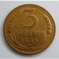СССР 3 копейки 1935 (старый тип)