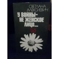 У войны - не женское лицо...1985