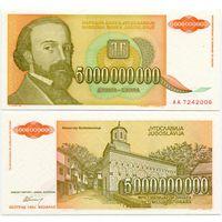 Югославия. 5 000 000 000 динаров (образца 1993 года, P135, aUNC)