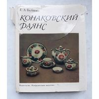 Конаковский фаянс